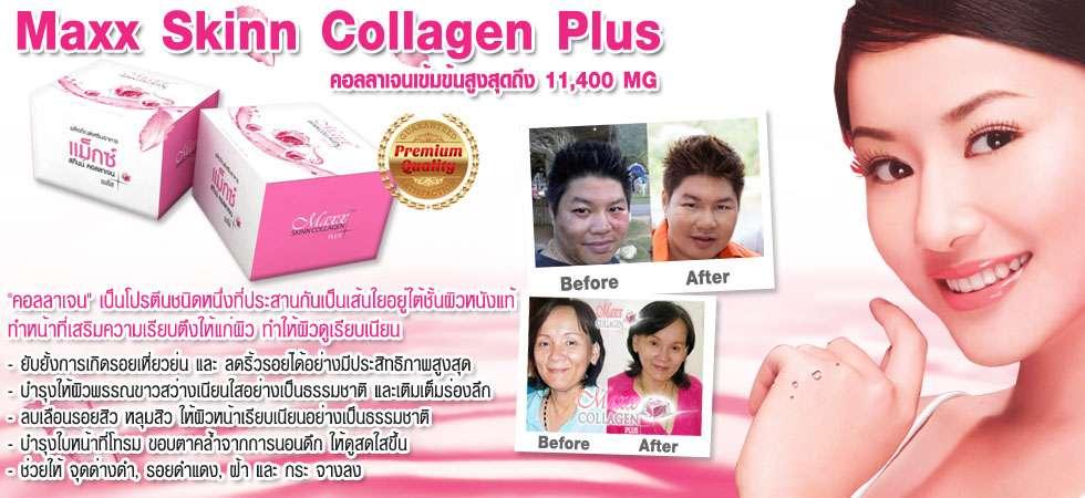 MAXX Collagen Plus แม็ก คอลลาเจน พลัส MAXX Skinn Collagen Plusคอลลาเจนแท้เป๊ปไทม์ 8280 มก ขาวใส เด้ง 2 เท่า